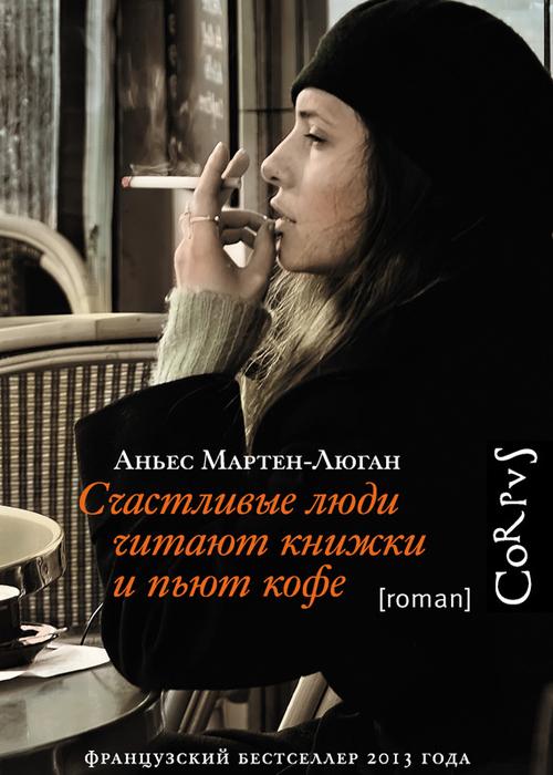 """Обложка книги """"Счастливые люди читают книжки и пьют кофе"""""""
