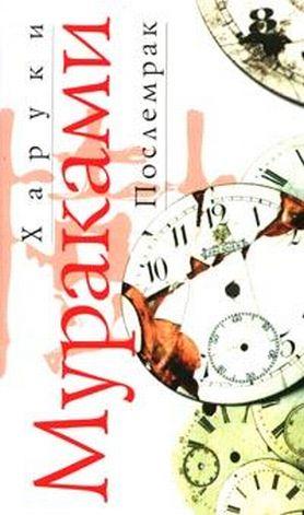 Обложка книги Мураками