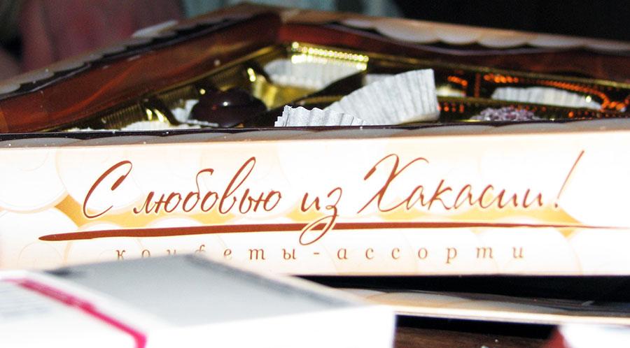 Абакан, шоколад