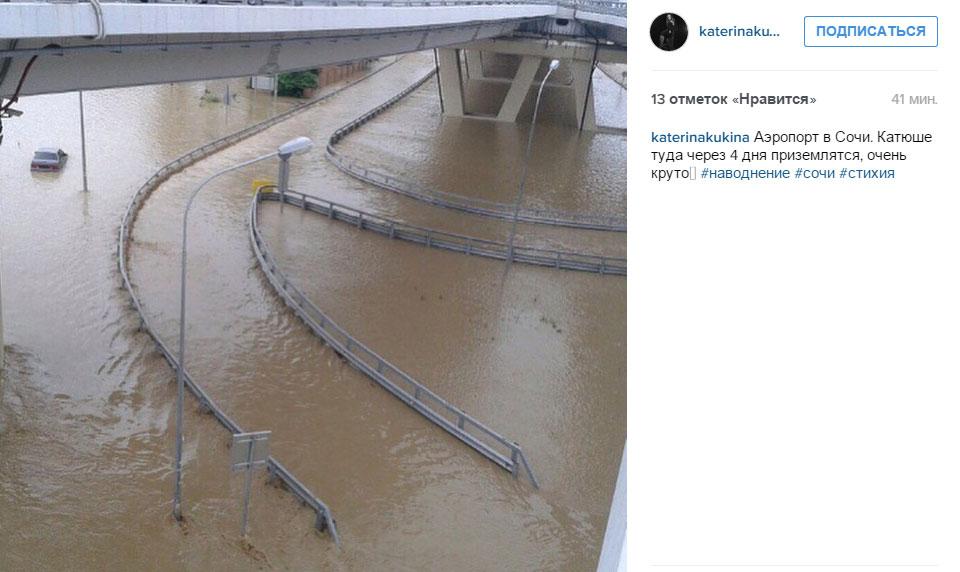 проливные дожди в Сочи