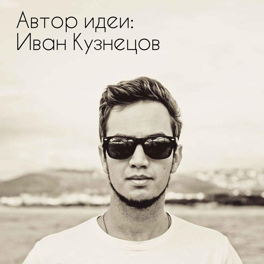 автор Иван Кузнецов